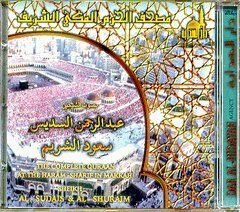 Single Qur'an CD Arabic Only