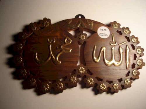 Allah (swt) & Muhammad (saw) Wooden Frame